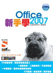 iBook 新手學 Office 2007 中文版 Soez2U 數位學習-cover