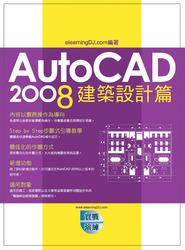 AutoCAD 2008 實戰演練─建築設計篇-cover