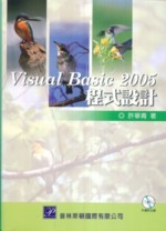 Visual Basic 2005 程式設計-cover