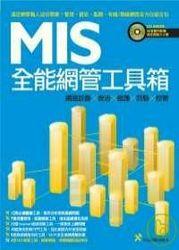 MIS 全能網管工具箱-cover
