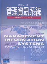 管理資訊系統─管理數位化公司 (Management Information Systems: Managing The Digital Firm, 10/e)-cover