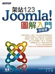 Joomla 架站 123─圖解入門很簡單-cover