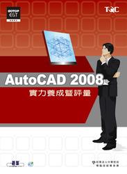 AutoCAD 2008 實力養成暨評量-cover