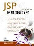 JSP 應用開發詳解-cover
