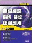 自學手冊 2008 無線網路選購、架設、連線應用-cover