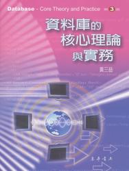 資料庫的核心理論與實務, 3/e-cover