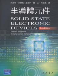 半導體元件 (Solid State Electronic Devices, 6/e)-cover