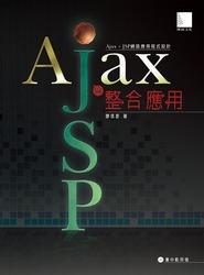 Ajax 與 JSP 整合應用-cover