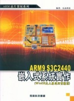 ARM9 S3C2440 嵌入式系統實作 (WinCE 及上層應用實驗篇)-cover