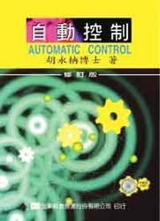 自動控制 (修定版)-cover