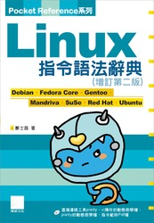 Linux 指令語法辭典, 2/e-cover
