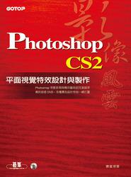 影像風雲─Photoshop CS2 平面視覺特效設計與製作-cover
