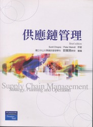 供應鏈管理 (Supply Chain Management: Strategy, Planning and Operation, 3/e)(Brief Edition)-cover