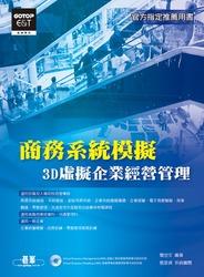 商務系統模擬-3D 虛擬企業經營管理