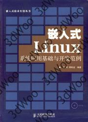 (簡體)嵌入式Linux系統應用基礎與開發範例-cover