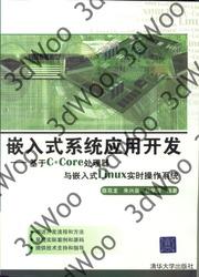 (簡體)嵌入式系統應用開發——基於C*Core處理器與嵌入式Linux即時操作系統-cover