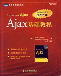 (簡體)Ajax基礎教程-cover