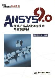 (簡體)ANSYS 9.0經典產品高級分析技術與實例詳解-cover