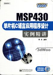 (簡體)MSP430單片機C語言應用程式設計實例精講-cover