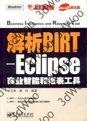 (簡體)解析BIRT-Eclipse商業智能和報表工具-cover