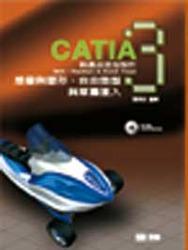 CATIA 與產品造型設計 3─想像與塑形、自由造型、與草圖匯入-cover