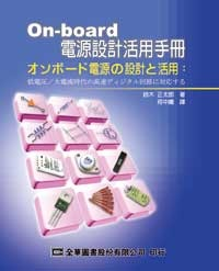 On-board 電源設計活用手冊-cover