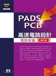 PADS PCB 高速電路設計─電路板篇(修訂版)-cover