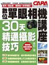 數位單眼相機講座:30 天精通攝影技巧-cover