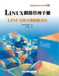 Linux 網路管理手冊 (Linux Routers: A Primer for Network Administrators, 2/e)-cover