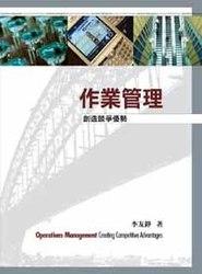 作業管理:創造競爭優勢, 3/e-cover