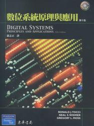 數位系統原理與應用, 10/e (Digital Systems: Principles and Applications, 10/e)-cover