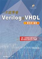 一次就學會 Verilog 與 VHDL-cover