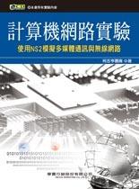 計算機網路實驗-使用 NS2 模擬多媒體通訊與無線網路-cover