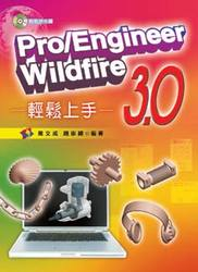 Pro/Engineer Wildfire 3.0 輕鬆上手-cover