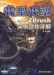 (簡體)我型我塑─ZBrush 實例創作詳解-cover