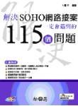 解決 SOHO 網路接案一定會遇到的 115 個問題-cover