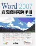 Word 2007 商業應用範例手冊-cover