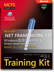 .NET Framework 2.0 Windows 型用戶端開發 II (MCTS Self-Paced Training Kit (Exam 70-526): Microsoft .NET Framework 2.0 Windows-Based Client Development)-cover