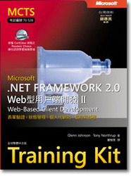 .NET Framework 2.0 Web 型用戶端開發 II (MCTS Self-Paced Training Kit (Exam 70-528): Microsoft .NET Framework 2.0 Web-Based Client Development)-cover
