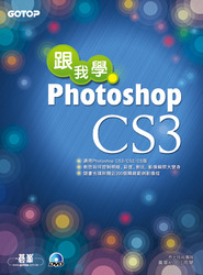 跟我學 Photoshop CS3-cover
