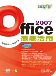 快快樂樂學 Office 2007 徹底活用-cover