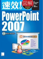 速效! 圖解 PowerPoint 2007-cover