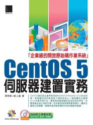 CentOS 5 伺服器建置實務-cover