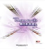 Premiere Pro CS3 數位影音達人-cover