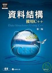 資料結構─使用 C++, 2/e-cover