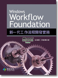 Windows Workflow Foundation 新一代工作流程開發實務-cover