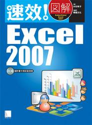 速效!圖解 Excel 2007-cover