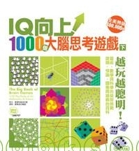 IQ向上! 1000個大腦思考遊戲 (下)-cover