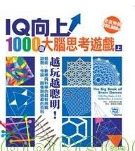 IQ向上! 1000個大腦思考遊戲 (上)-cover