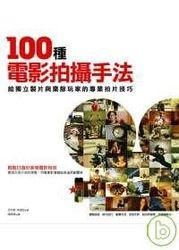 100 個電影拍攝手法-給獨立製片與業餘玩家的專業拍片技巧-cover